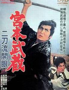 Миямото Мусасий: Постижение стиля двух мечей