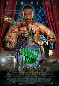 Постер Приключения Плуто Нэша