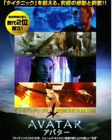 "Постер из фильма ""Аватар"" - 3"