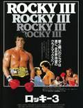 """Постер из фильма """"Рокки 3"""" - 1"""