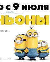 """Постер из фильма """"Миньоны 3D"""" - 4"""