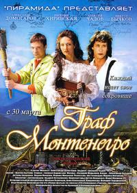 Постер Граф Монтенегро