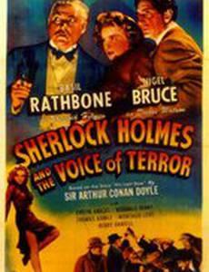 Шерлок Холмс: Шерлок Холмс и голос ужаса
