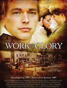 Работа и слава