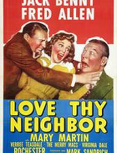 Люби своего соседа
