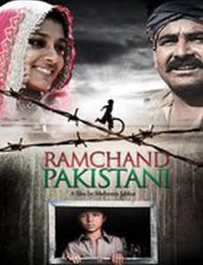 Рамчанд из Пакистана