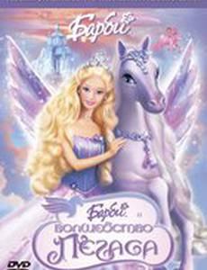 Барби: Волшебство Пегаса (видео)