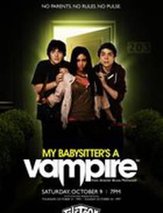 Моя няня – вампир