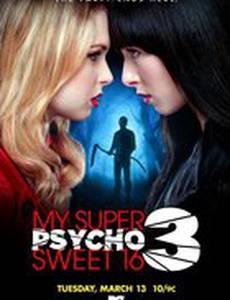 Мои супер психо-сладкие 16: Часть 3