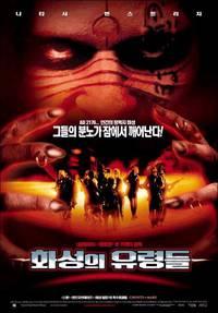 Постер Призраки Марса