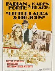 Маленькая Лаура и Большой Джон
