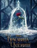 "Постер из фильма ""Красавица и чудовище"" - 1"