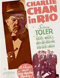 Чарли Чан в Рио
