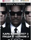 """Постер из фильма """"Люди в черном 3"""" - 1"""