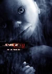 Постер Глаз 2