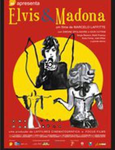 Элвис и Мадонна