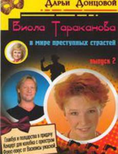 Виола Тараканова. В мире преступных страстей 2
