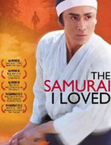 Самурай, которого я любила