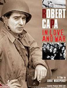 Роберт Капа в любви и на войне