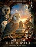 """Постер из фильма """"Ночные стражи в 3D"""" - 1"""