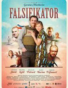 Фальсификатор