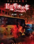 """Постер из фильма """"Гонконгские истории о призраках"""" - 1"""