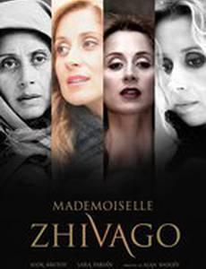 Мадмуазель Живаго