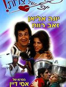 Eizeh Yofi Shel Tzarot!