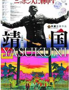 Ясукуни