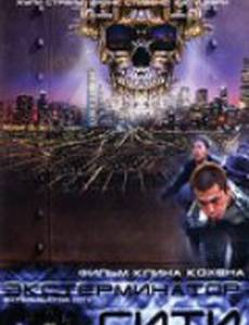 Экстерминатор Сити (видео)