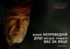 Новый трейлер: «Дикое поле» по роману Жадана «Ворошиловград»
