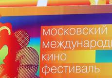 Победители 33-го Московского международного кинофестиваля