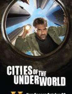 Города подземелья