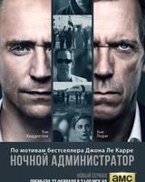 """Постер из фильма """"Ночной администратор"""" - 1"""