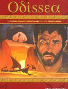 Приключения Одиссея (мини-сериал)