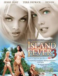Лихорадка на острове 3 (видео)