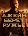"""Постер из фильма """"Джейн берет ружье"""" - 1"""
