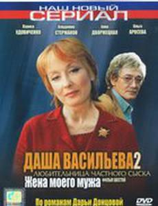 Даша Васильева 2. Любительница частного сыска: Жена моего мужа