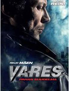 Варес – Поцелуй зла