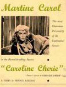Дорогая Каролина