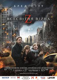 Постер Мировая Война Z