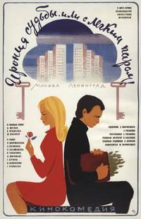Постер Ирония судьбы, или С легким паром!