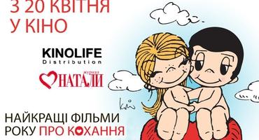 Кинофестиваль LOVE IS FEST объявляет конкурс