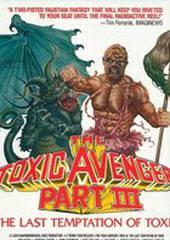 Токсичный мститель 3: Последнее искушение Токси