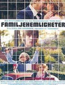Семейные тайны