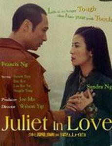 Любовь Джульетты