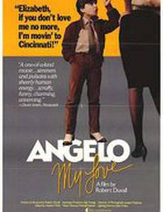 Анджело, моя любовь