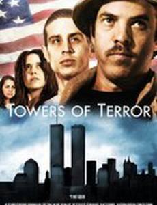 Башни террора