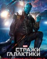 """Постер из фильма """"Стражи Галактики"""" - 2"""