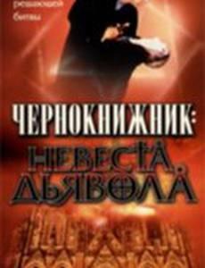 Чернокнижник: Невеста Дьявола